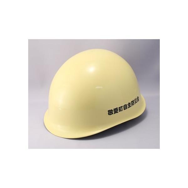工事用ヘルメット【フォルテ101(名入り)】