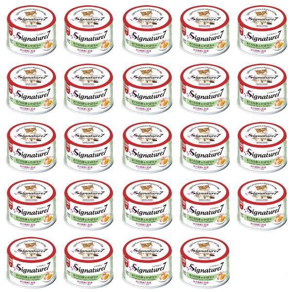 送料無料 成猫用キャットフード シグネチャー7 まぐろ白身&かぼちゃ 24缶 ネコ 猫 総合栄養食 グレインフリー グレイビー S7-G4 0653871285542-24
