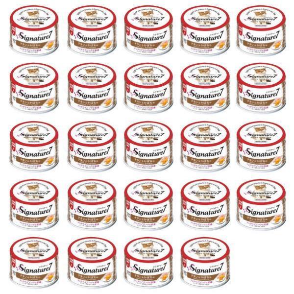 送料無料 成猫用キャットフード シグネチャー7 チキン&かぼちゃ 24缶 ネコ 猫 総合栄養食 グレインフリー グレイビー S7-G6 0653871285566-24