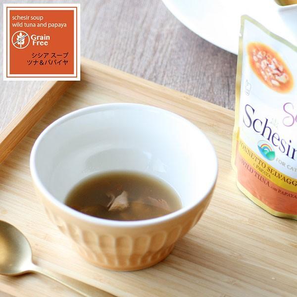 送料無料 猫用 流動食 スープ 「シシア グレインフリー スープ ツナ&パパイヤ 85g 20袋 」 C675-20 成猫用 ウェット 穀物不使用 無添加 無着色 キャットフード