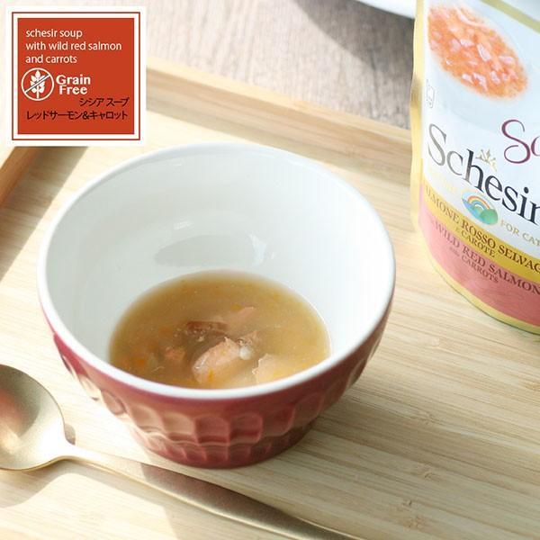 送料無料 猫用 流動食 スープ 「シシア グレインフリー スープ レッドサーモン&キャロット 85g」 C678 ウェット 穀物不使用 無添加 無着色 キャットフード