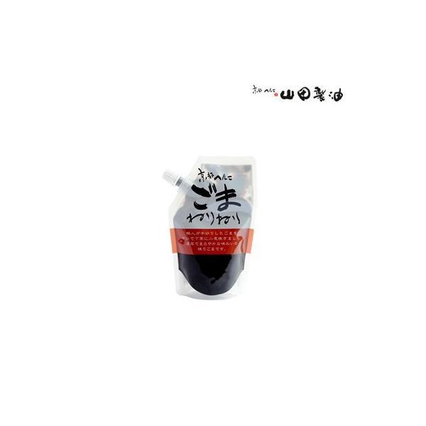 <公式本店>山田製油 京都山田 練りごま(黒) 150g 【メーカー直送できたてお届け】