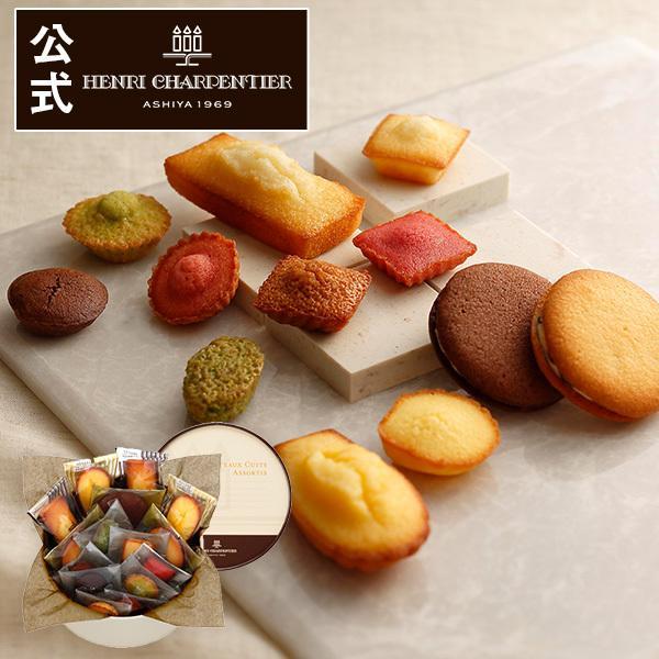 ギフト個包装プレゼント内祝いお菓子アンリシャルパンティエガトー・キュイ・アソートSボックス12種15コ入り