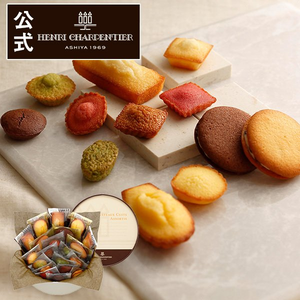ギフト個包装プレゼント内祝いお菓子アンリシャルパンティエガトー・キュイ・アソートMボックス12種20コ入り
