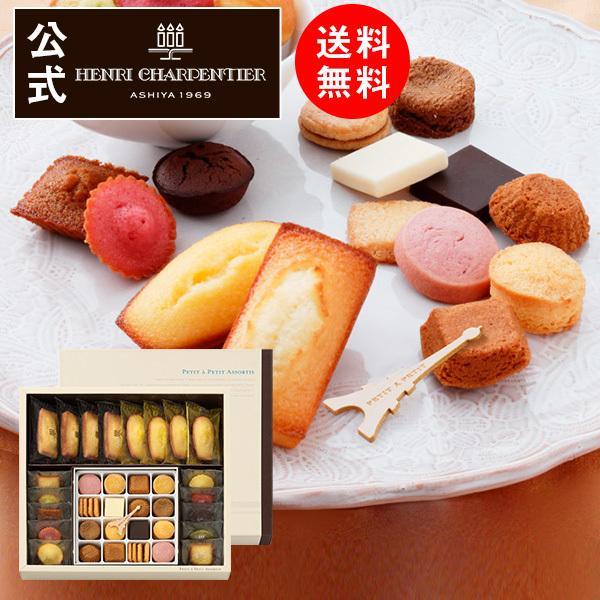 ギフト母の日プレゼント内祝いお菓子アンリシャルパンティエプティ・タ・プティ・アソートMボックス