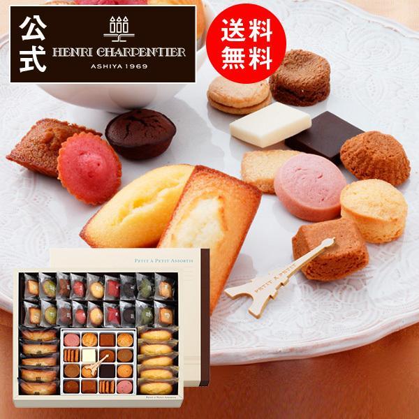 ギフト母の日プレゼント内祝いお菓子アンリシャルパンティエプティ・タ・プティ・アソートLボックス