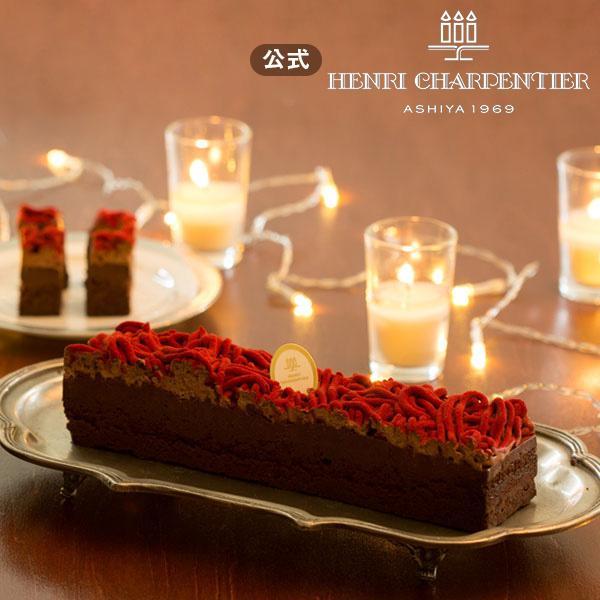 ギフト チョコレートケーキ<フランボワーズ> 【 アンリ・シャルパンティエ 公式 】|henri-charpentier ...