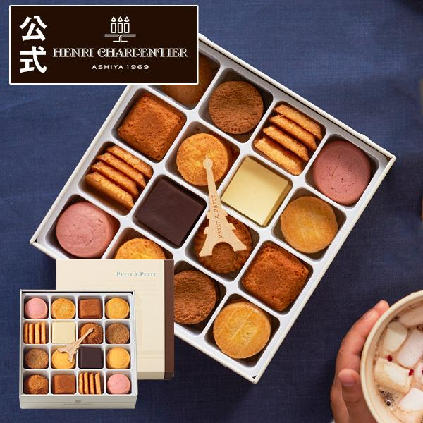 ギフト母の日スイーツプレゼント内祝いお菓子クッキーアンリシャルパンティエプティ・タ・プティMボックス