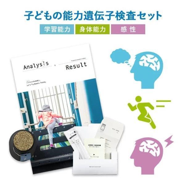 DNA FACTOR(ディーエヌエーファクター)『DNA FACTOR 子どもの能力遺伝子検査』