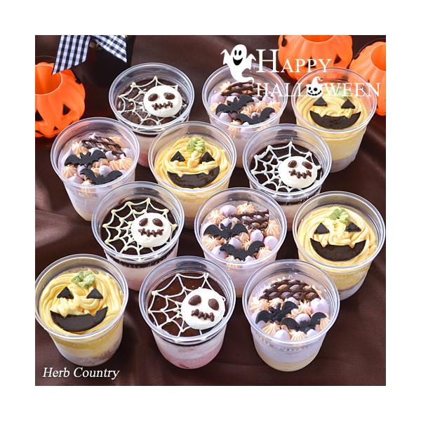 ハロウィン限定・小さなアイスケーキ 12個 スイーツ ギフト