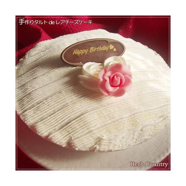 手作りタルトdeレアチーズアイスケーキ6号(誕生日・お祝い)