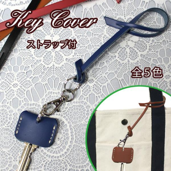 定形外郵便限定 送料無料 便利な ストラップ付 レザー 四角型  キーカバー キーキャップ 日本製 牛革 鍵の識別 鍵の番号 NO. 隠し 防犯対策に