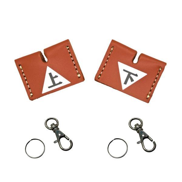 定形外郵便限定 送料無料 レザー キーカバー 四角型 上 下 文字 セット 日本製 牛革 キーキャップ