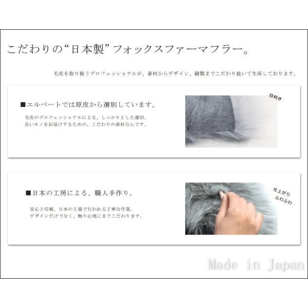 日本製 SAGA サガ ブランド ブルーフロスト フォックス ファー マフラー ストール サガファー レディース|herbette|08