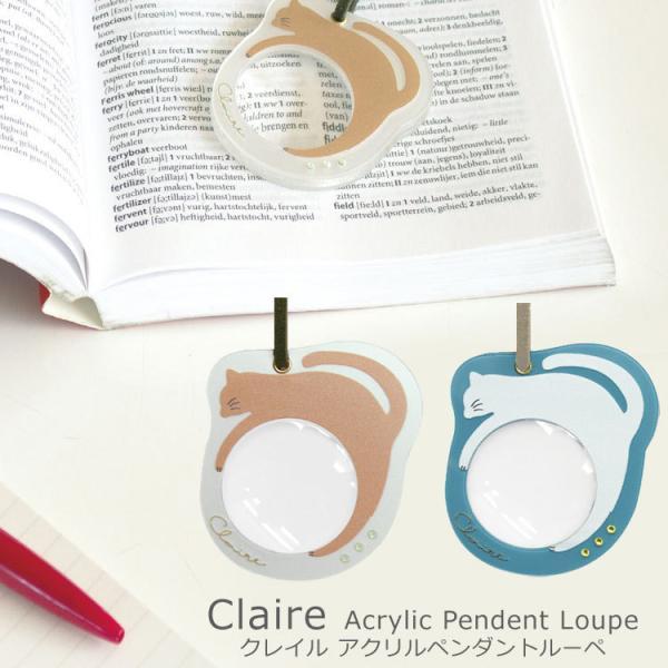 Claire クレイル アクリル ペンダント ルーペ 拡大鏡 倍率4.5倍 日本製レンズ キャット 猫 ネコ パラデック PALAS & DECORE LUONNOS