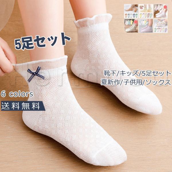 子供用ソックス靴下キッズフリル薄手くるぶし5足セットメッシュ通気快適滑りにくい女の子可愛いアウトドア夏物おしゃれ