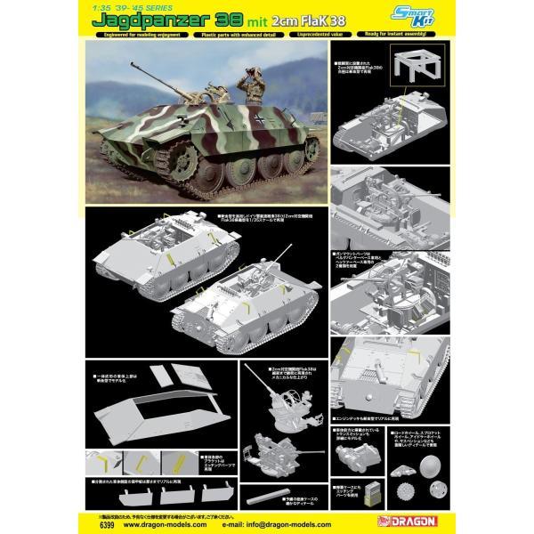 プラッツ 1/35 第二次世界大戦 ドイツ軍 駆逐戦車 38(t)2cm対空機関砲 Flak38搭載型 プラモデル DR6399|heros-shop|13