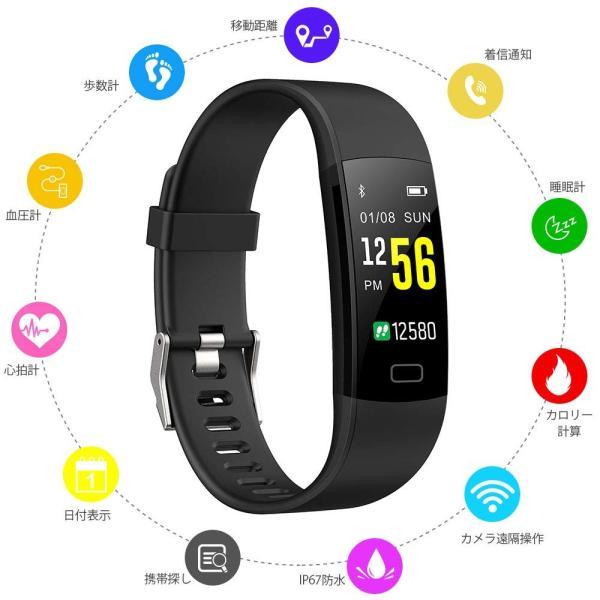 スマートブレスレット 多機能スマートウォッチ 心拍計 血圧計 活動量計 万歩計 腕時計型 IP67防水 電話着信 Line通知 睡眠検測 歩