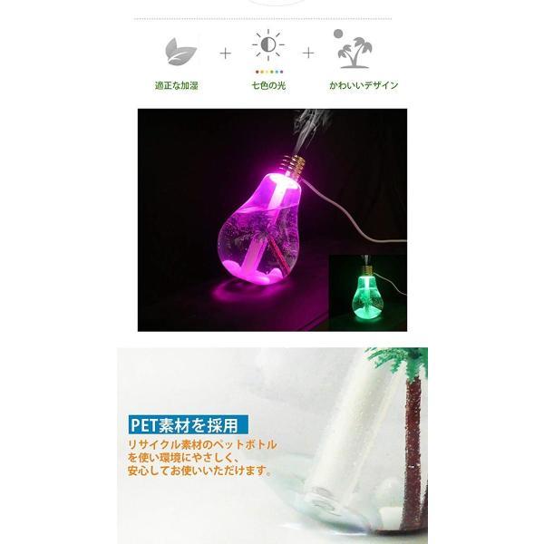 卓上加湿器 アロマディフューザー 電球型 USB 超音波式 車載 LED搭載7色変換 水漏れ防止