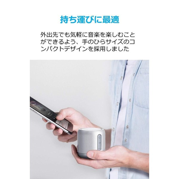 Anker SoundCore mini コンパクト Bluetoothスピーカー 15時間連続再生 / 内蔵マイク搭載/micro SDカ
