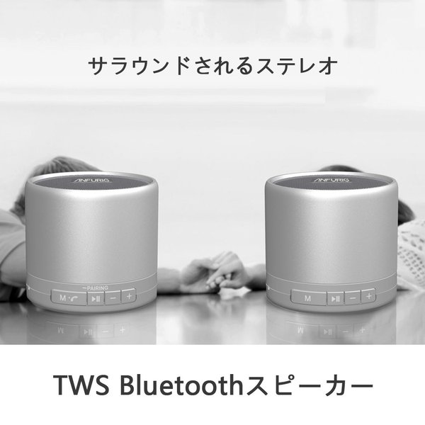Anfurig A2 ワイヤレス ステレオ ポータブルBluetoothスピーカー 内蔵マイク TFカード TWS対応(シルバー)