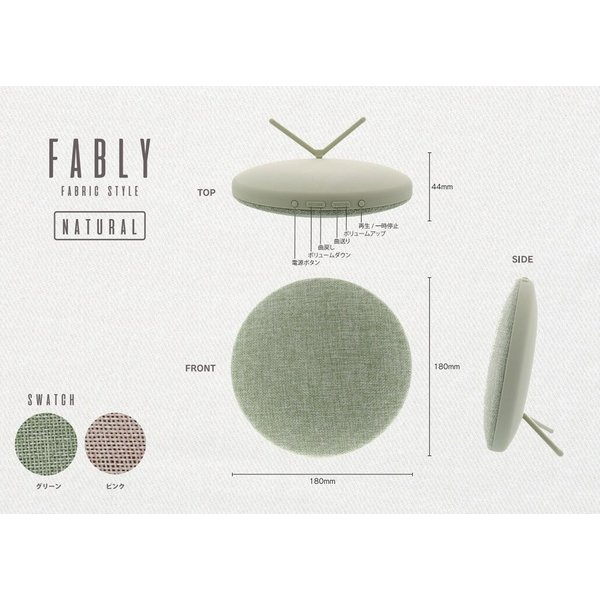 ワイヤレス スピーカー「FABLY NATURAL」 グリーン LP-MSPBT05MGR