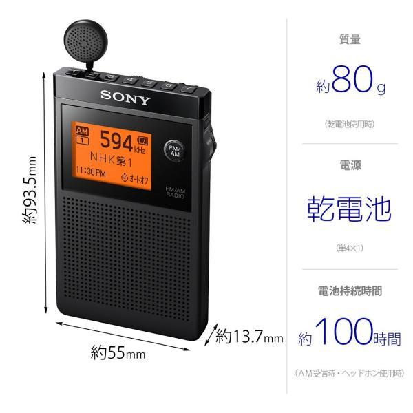 ソニー SONY PLLシンセサイザーラジオ FM/AM/ワイドFM対応 片耳巻取り 名刺サイズ SRF-R356