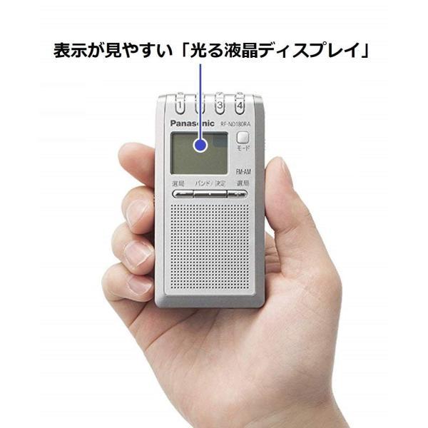 パナソニック 通勤ラジオ FM/AM 巻き取り式イヤホン シルバー RF-ND180RA-S