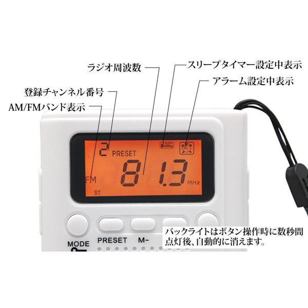 薄型FM/AMハンディーポータブルポケットラジオ??アラームクロック・オンオフタイマー付き/デジタルチューナー/周波数スキャン可能 (ホワイ