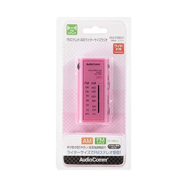 オーム電機 ラジオ RAD-P088S-P ピンク