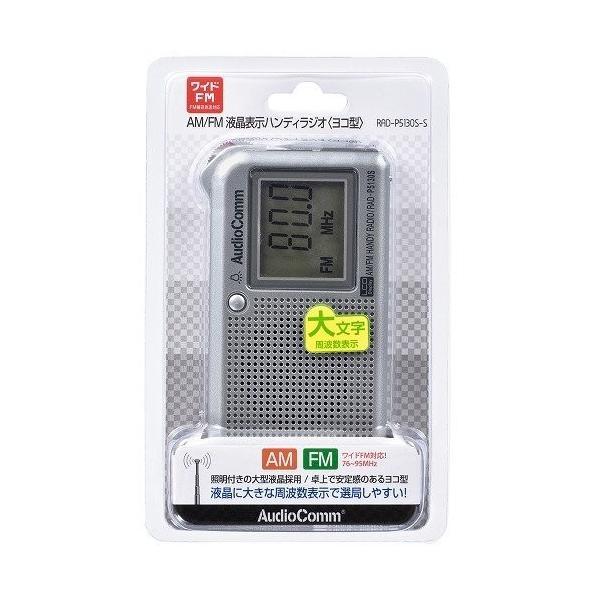 オーム電機 ラジオ AudioComm RAD-P5130S