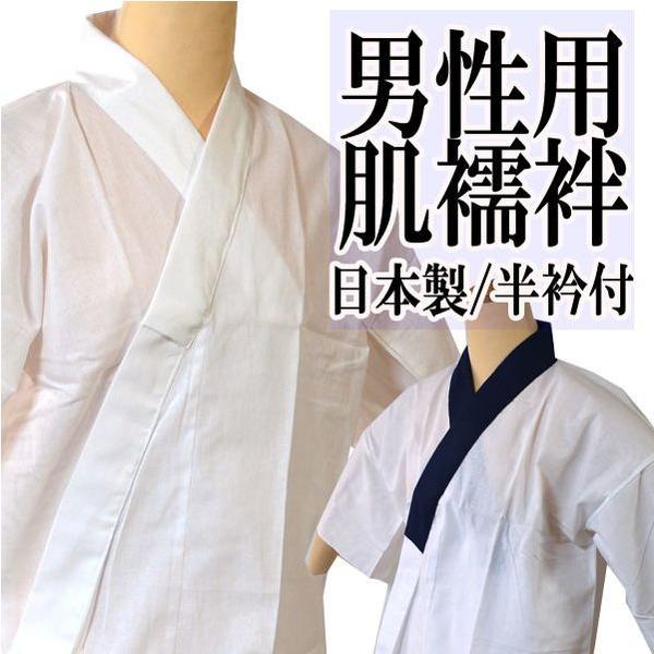 肌襦袢 男性メンズ半衿付肌襦袢/3サイズ2色|hesaka