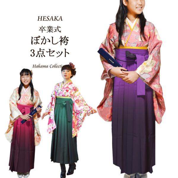 袴セット 卒業式 袴 セット 女性 二尺袖 着物 ぼかし グラデーション はかま 3点 フルセット 半巾帯 付 販売 購入 女の子 ジュニア hesaka