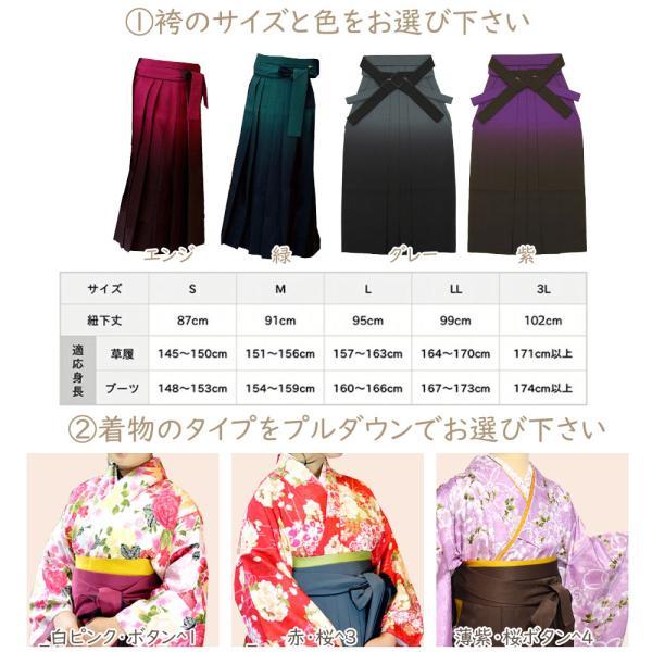 袴セット 卒業式 袴 セット 女性 二尺袖 着物 ぼかし グラデーション はかま 3点 フルセット 半巾帯 付 販売 購入 女の子 ジュニア hesaka 08