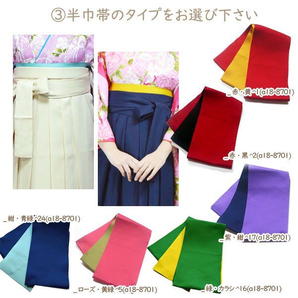 袴セット 卒業式 袴 セット 女性 二尺袖 着物 ぼかし グラデーション はかま 3点 フルセット 半巾帯 付 販売 購入 女の子 ジュニア hesaka 09