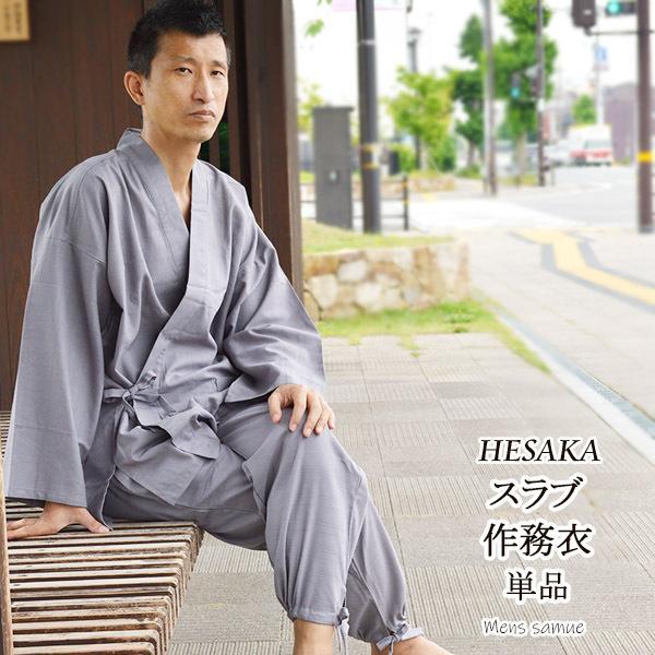 作務衣 綿スラブさむえ メンズ 男性/3サイズ3色 hesaka