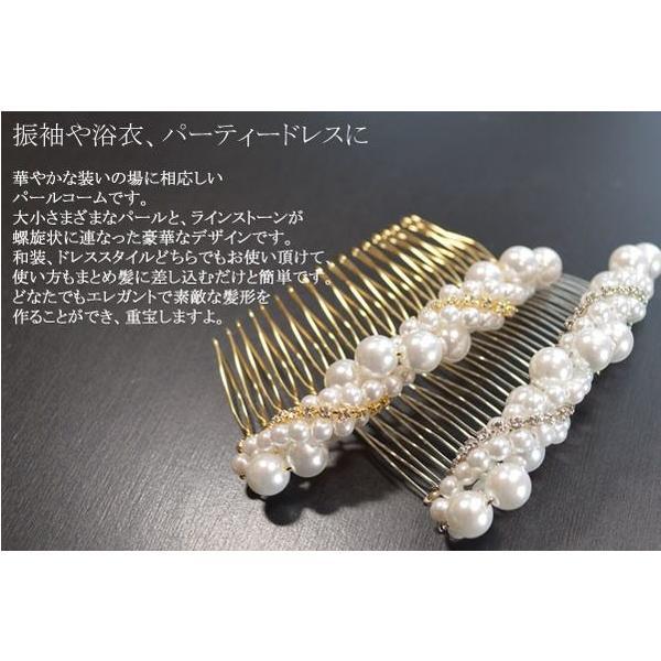 髪飾り 女性レディース小パールコーム/2タイプ|hesaka|02