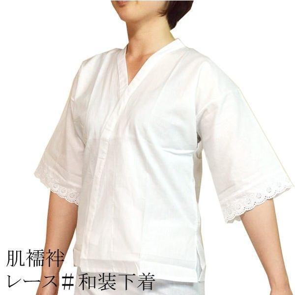 和装下着 女性 レース 肌襦袢/2サイズ|hesaka