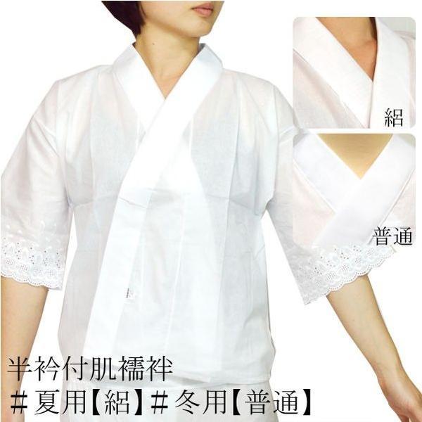 和装下着 女性 夏用 ・ 冬用 半衿付 肌襦袢/2サイズ2タイプ|hesaka