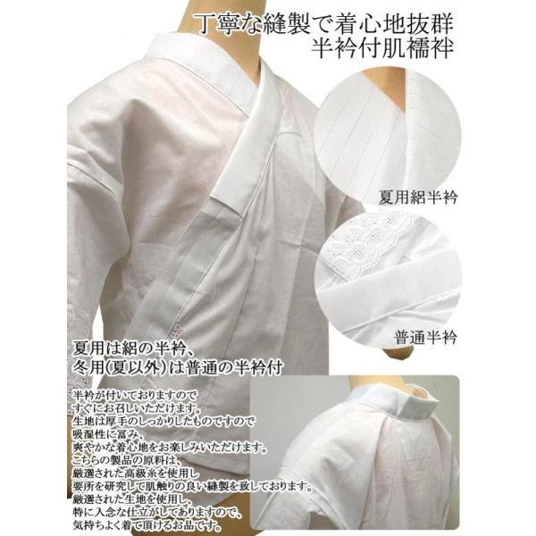 和装下着 女性 夏用 ・ 冬用 半衿付 肌襦袢/2サイズ2タイプ|hesaka|02