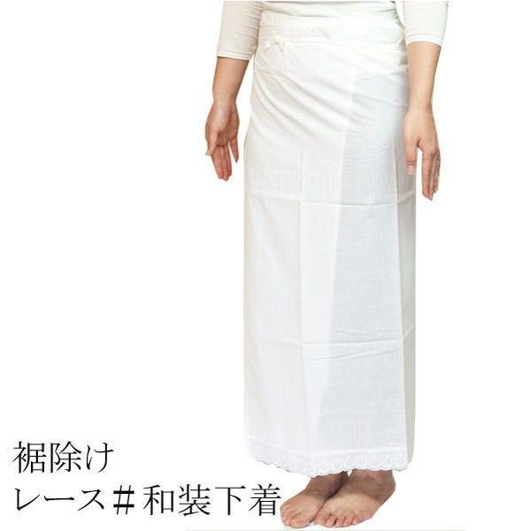 和装下着 女性 レース 裾除け/2サイズ|hesaka