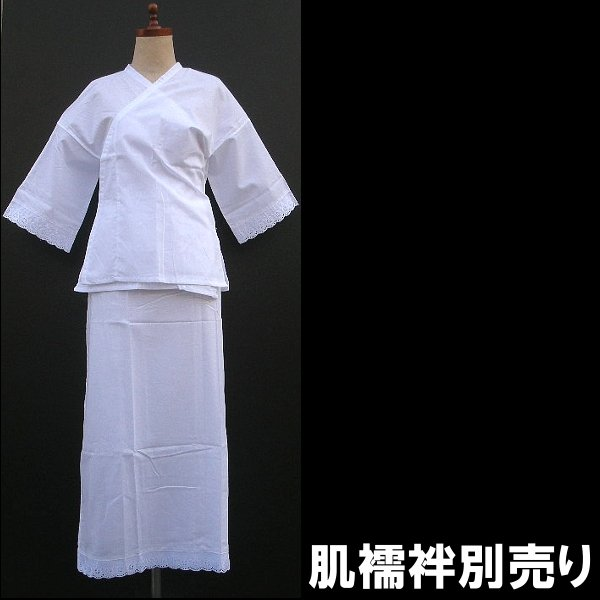 和装下着 女性 レース 裾除け/2サイズ|hesaka|06