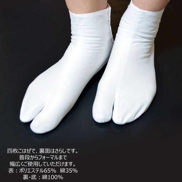 足袋 テトロンブロード足袋/15サイズ|hesaka|03