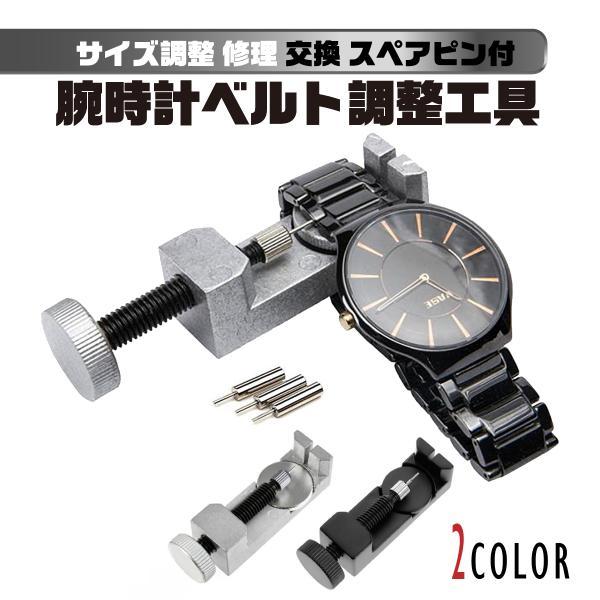 腕時計ベルト調整交換ピン外しスペアピン付工具バンド調整サイズ調整時計工具修理