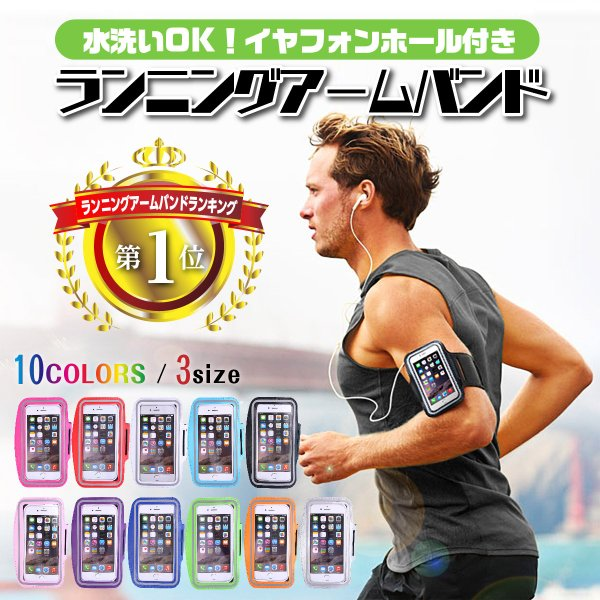 アームバンドスマホポーチiPhone11ランニングジョギングウォーキングトレーニングメンズレディース