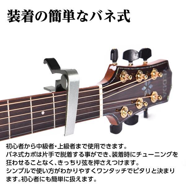 ギター カポタスト エレキ アコギ アコースティックギター ギターカポ ウクレレ 初心者|heureux|03