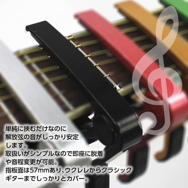 ギター カポタスト エレキ アコギ アコースティックギター ギターカポ ウクレレ 初心者|heureux|04