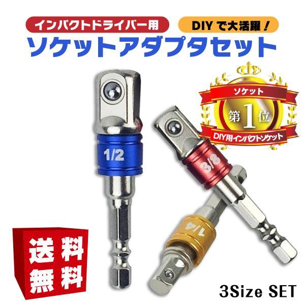 ソケットアダプター3本セットインパクトドライバー電動ドライバーDIY工具ガーデニング電動ドリル1/43/81/2