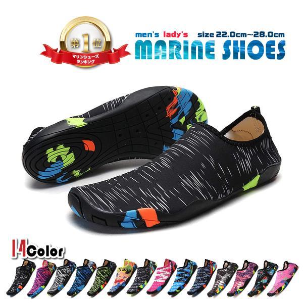  マリンシューズ メンズ レディース 水陸両用 ウォーターシューズ アクアシューズ 靴 大人用 子供…