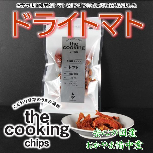 ドライトマト チャックつき 国産桃太郎トマトの旨味がギュッとつまった乾燥トマト10g 生トマト約3個分 hey-com-bicchu